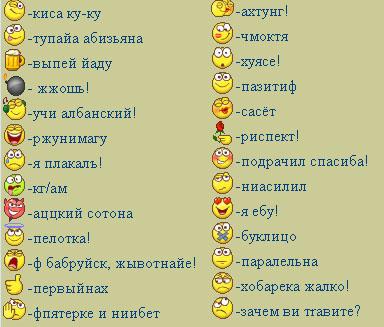 смайлики для аси: