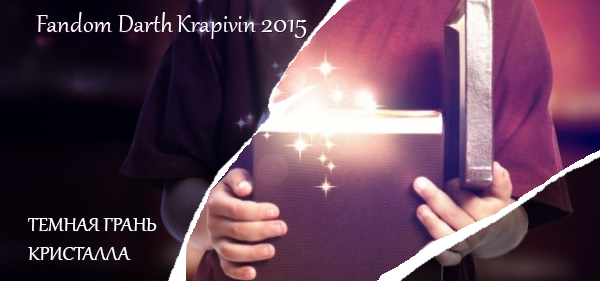 баннер 3 фандома Darth Krapivin 2015