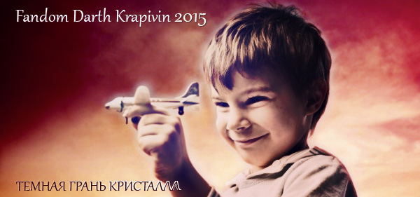 баннер 4 фандома Darth Krapivin 2015