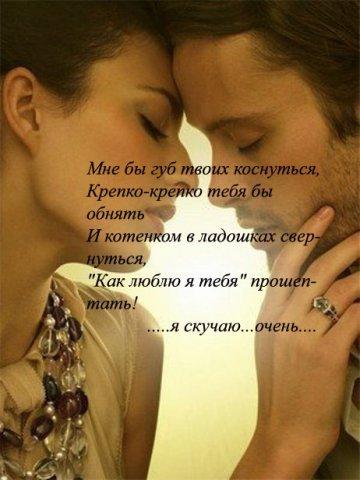 Я очень по тебе скучаю стихи девушке