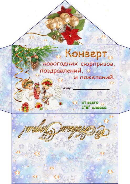 Конверты для новогодних поздравлений