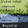 Нахттотерин