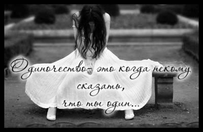Оставаться одной иногда страшно...