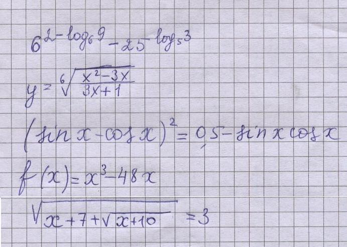 решить уравнение по фото