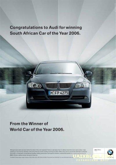 BMW vs Audi, реклама bmw
