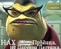 неЦаревна-Лягушка