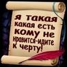 Мисс Таманцева