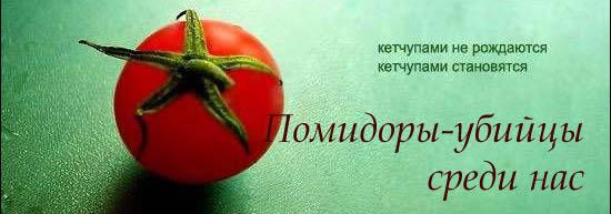 помидоры-убийцы среди нас
