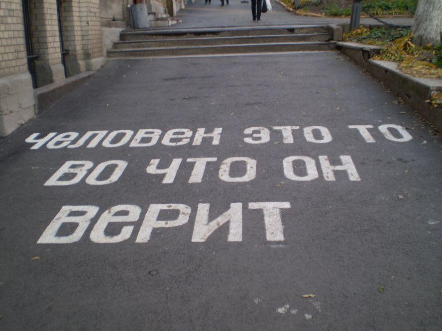 Как сделать ровную надпись на асфальте