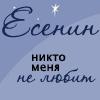 Евгений Александрович!