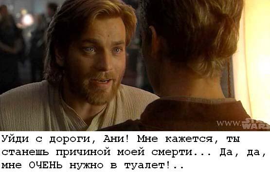 оби ван слэш: