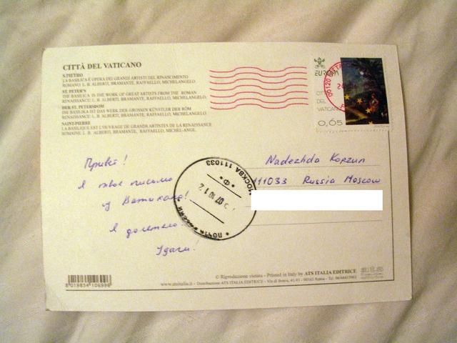 Адрес на открытке из ватикана