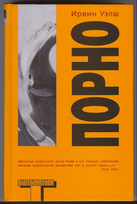 Ирвин Уэлш - Порно 2004 / Русский Fiction & Literature, 2004 скачать