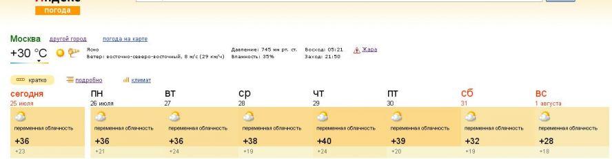 погода в москве сенодня купить недорого производителя