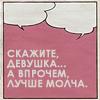 яба-даба-ду