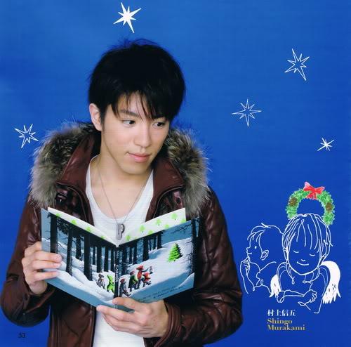 Murakami shingo dating apps