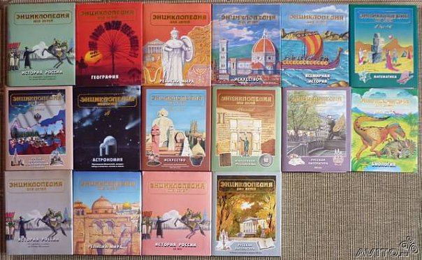 фото энциклопедии для детей