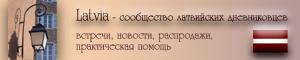 Сообщество латвиских дневниковцев