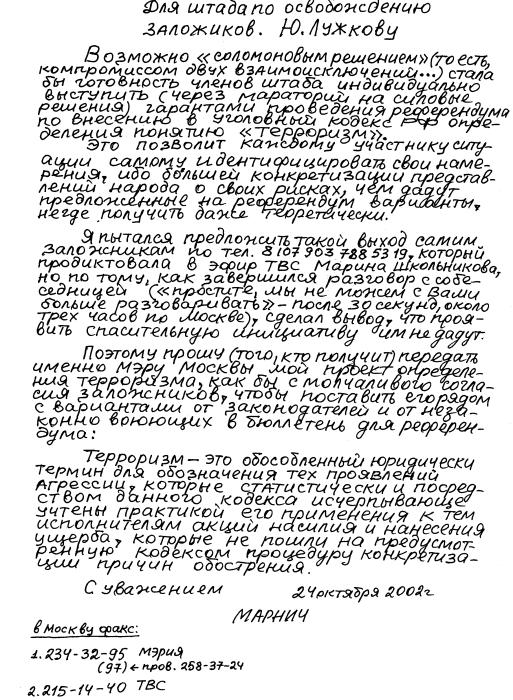 Документальное начало псевдонима МАРНИЧ. Письмо отправлено факсом в мэрию Москвы и на телеканал ТВС 24.10.02г.