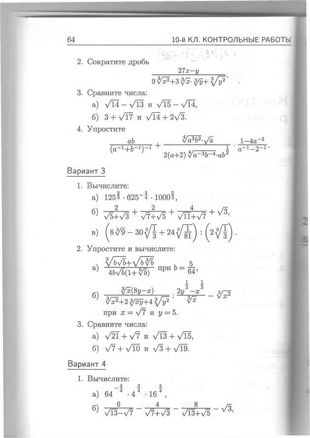 Контрольная работа по алгебре 11 класс