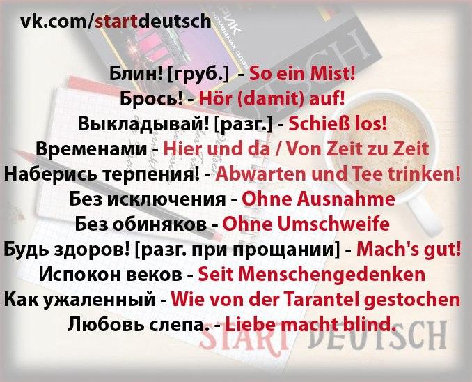 Подарок перевод немецкий 24