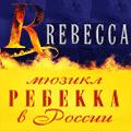 *Ребекка* в Москве