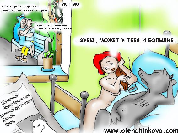 artemon-trahnul-malvinu