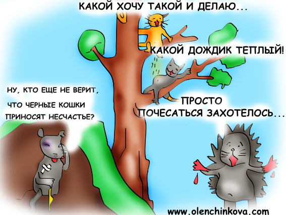анекдоты про животных , картинки  ,карикатуры