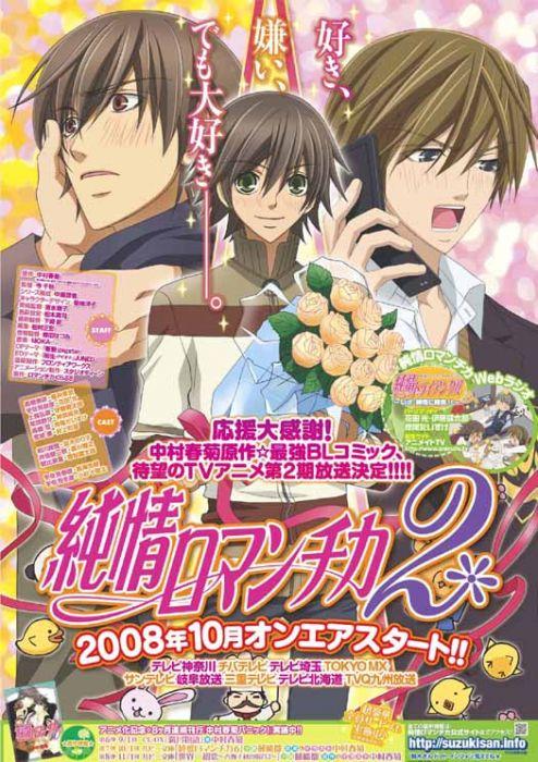 Junjou Romantica 2 2008 serial TV.
