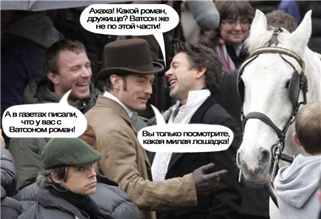 Шерлок холмс 2009 гей