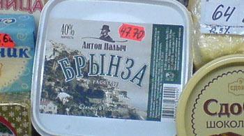 Сыр «Антон Палыч»