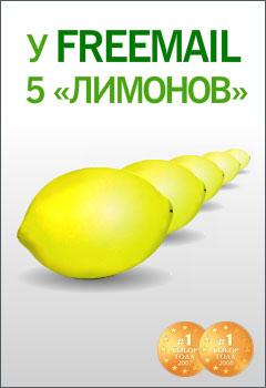 5 лимонов