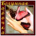Безумная_Бабочка