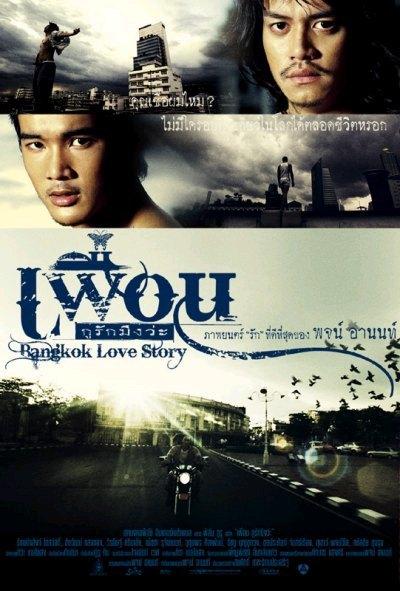 Бангкокские жены фильм фото 480-940