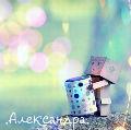 .Александра.