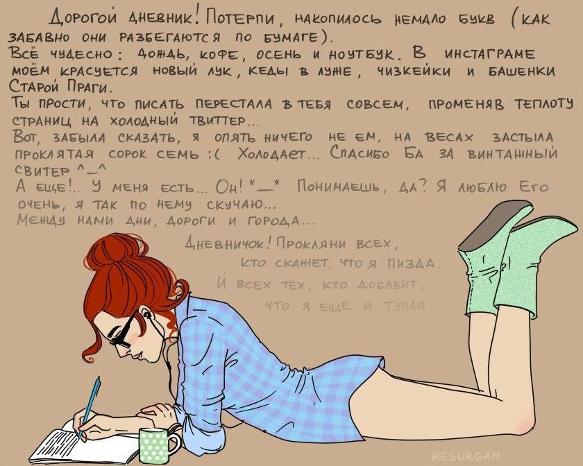 dnevnik-s-porno-istoriyami
