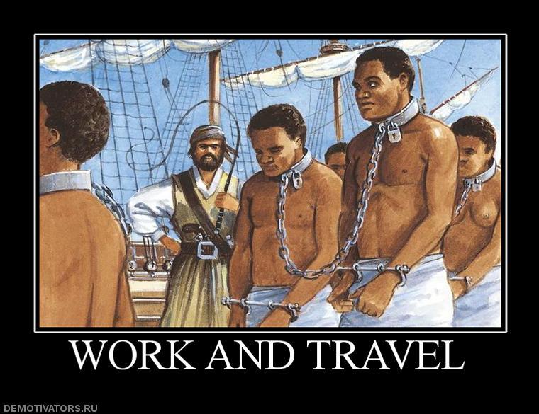 это наша рабыня