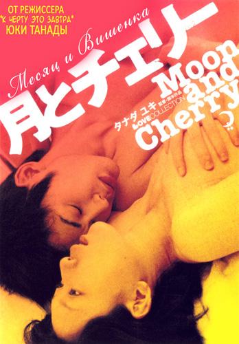 Месяц и Вишенка / Moon & Cherry / Moon and Cherry / Tsuki to Cherry / (Юки Танада / Yuki Tanada) [2004 г., Комедия, Драма, DVD5 (custom)] Original + sub ST VIDEO