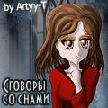 Artyy-T