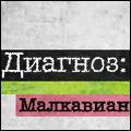 Аш Малкавиан