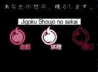 Jigoku Shoujo no sekai