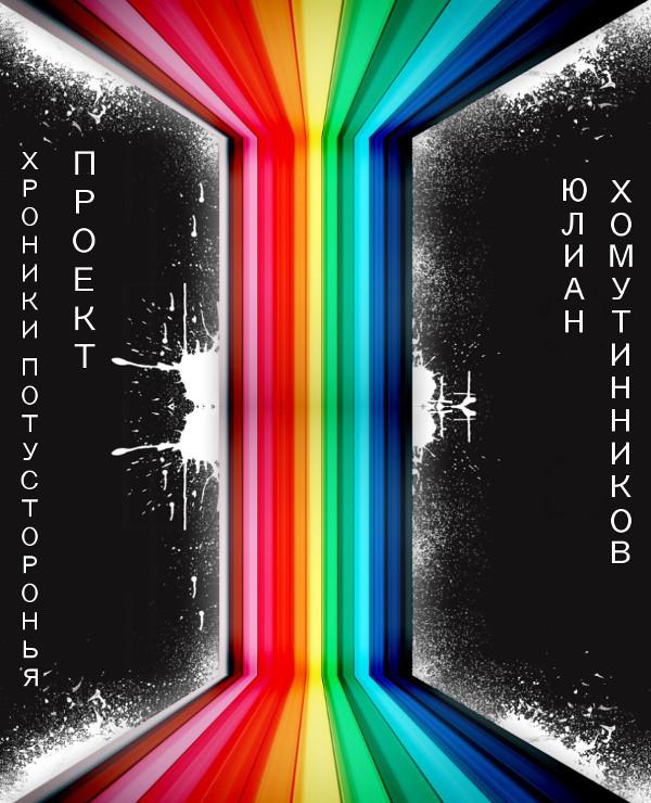 Хроники Потусторонья: Проект - Юлиан Хомутинников