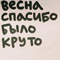 Вафля Мегич