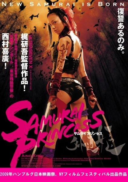 Три короткометражки японского секс треша