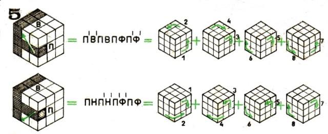 Поверните весь кубик белой