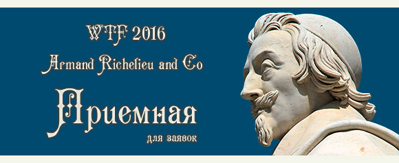 WTF Armand Richelieu and Co 2016 Пост заявок
