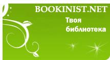bookinist.net