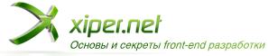 xiper.net - основы и секреты front-end разработки || HTML и CSS приемы, Обучение верстке