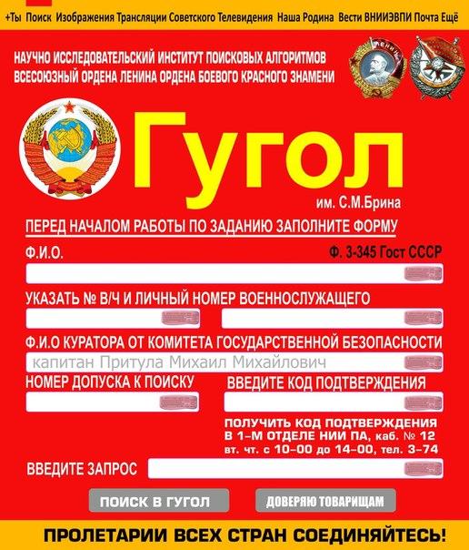 Гугол им. С. М. Брина