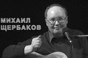 Клуб поклонников Михаила Щербакова